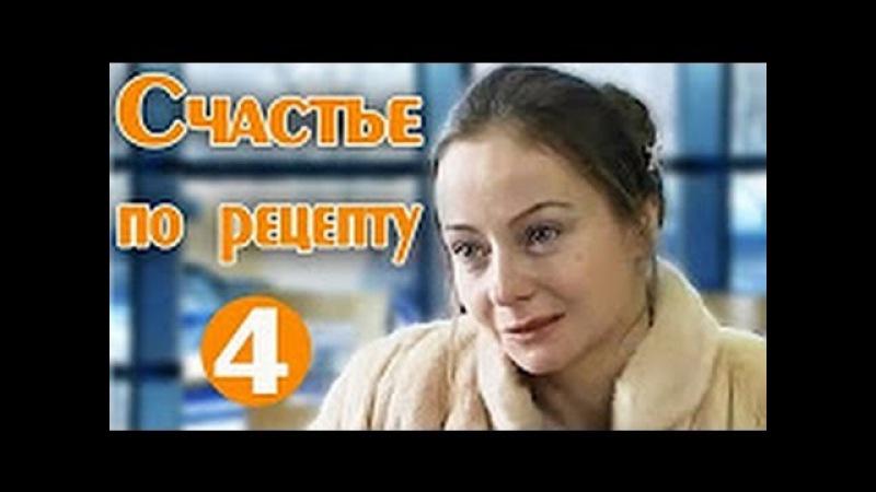 СЧАСТЬЕ ПО РЕЦЕПТУ 4 серия 2016 русские мелодрамы 2016 new russian melodrama 2016