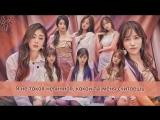 [рус.саб] Lovelyz - Temptation