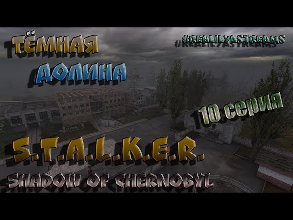 ПРОХОЖДЕНИЕ ЛЕГЕНДЫ: S.T.A.L.K.E.R.: Тень Чернобыля (Сложность: МАСТЕР) — 10 серия (Тёмная Долина)