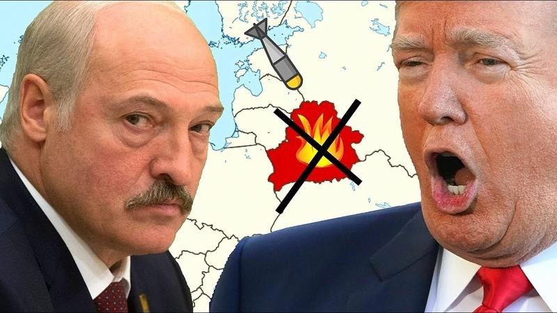 Белоруссия может исчезнуть с карты мира! Всё серьёзно!