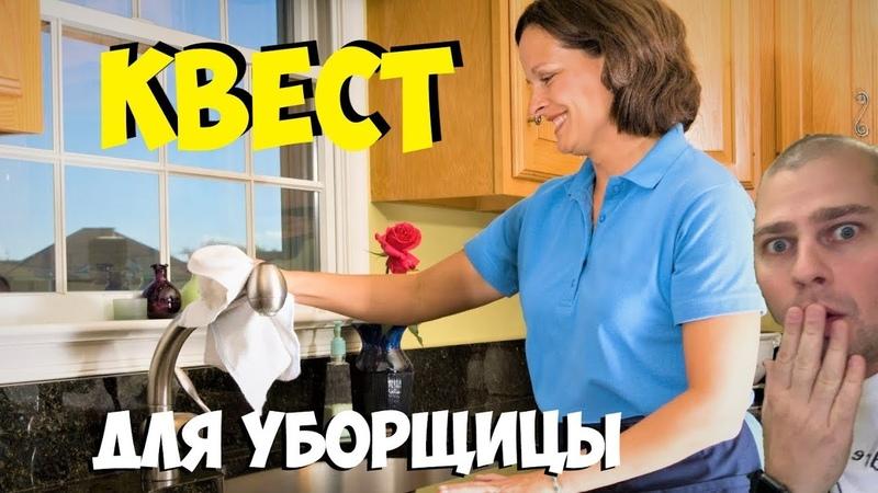 Рум Тур НОМЕР КОРОЛЯ отель Богатырь в Сочи ! Квест для уборщицы с записками !
