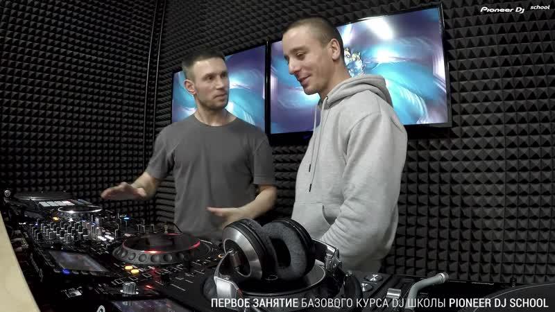 Первое занятие Базового курса DJ Школы Pioneer DJ School