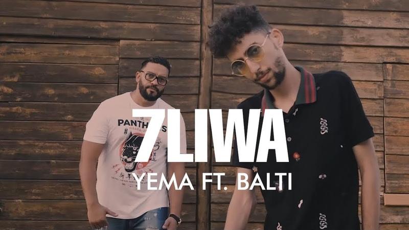 7LIWA ft. BALTI - Yema (Марокко 2018)