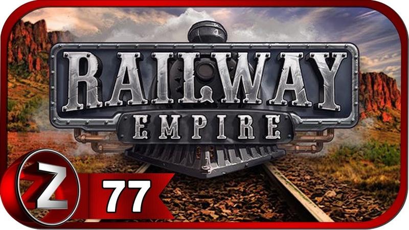 Railway Empire Прохождение на русском 77 - Заёмный капитал-1900 (СЦЕНАРИЙ) [FullHD PC]