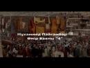 Мұхаммед Пайғамбар ﷺ Өмір Баяны '4' -Ерлан Ақатаев ᴴᴰ.mp4
