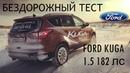 Новый Ford Kuga (бездорожный тест 2018 года)
