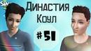 The Sims 2/ Династия Коул / 51 - Маменькин сынок!