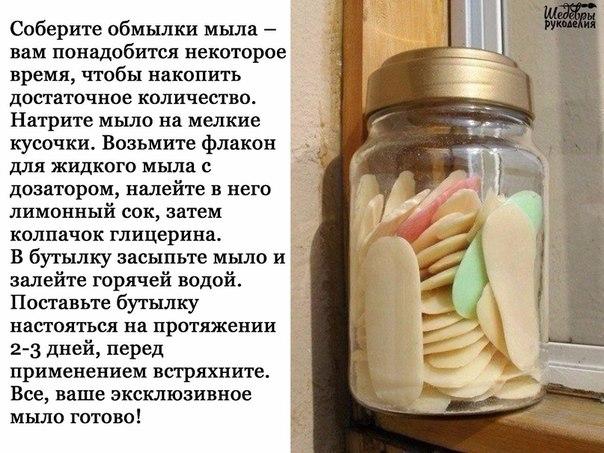 Мыло из обмылков своими руками рецепты в домашних условиях