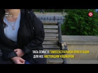 23-летняя азербайджанка лесбиянка рассказывает о реакции брата на ее признание. Азербайджан Azerbaycan БАКУ BAKU BAKI Карабах