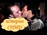 Фредди Меркьюри От чего умер,история возникновения СПИД