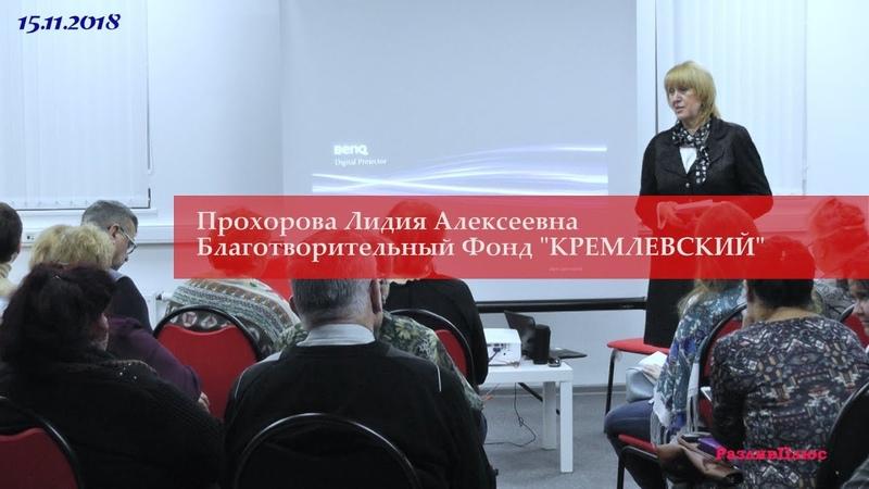 Семинар садоводов СПб и ЛО. Выступление Л.А. Прохоровой. (часть 2)