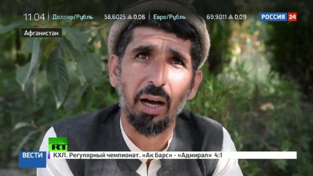 Новости на Россия 24 • Афганцы боятся американцев больше, чем талибов