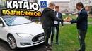 ИНТЕРВЬЮ с Подписчиками на Tesla Model S P85D и Катаю Братанов по Москве ТеслаНамбаВан