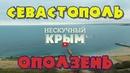 Севастополь прогулка у моря Оползень на Северной стороне
