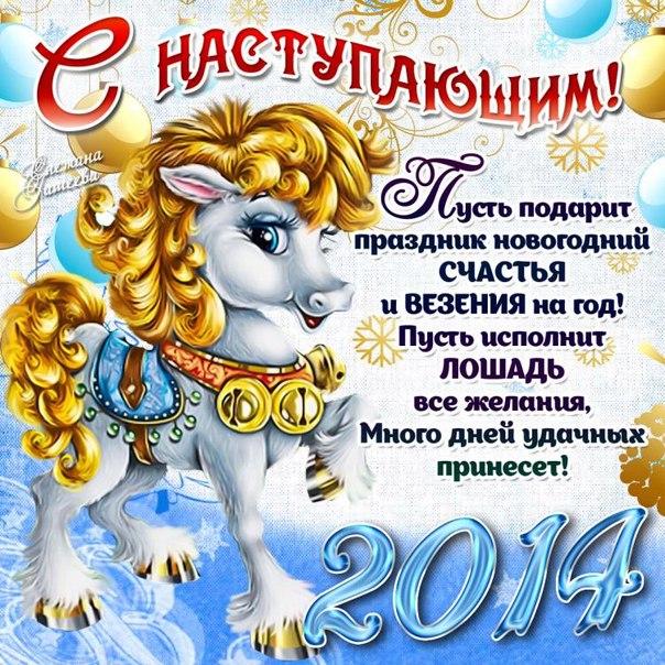 Поздравление с наступающим новым годом короткое смс