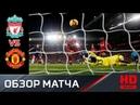 16.12.2018 Ливерпуль - Манчестер Юнайтед - 3:1. Обзор матча