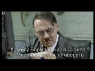 Гитлер про запрет Скайпа в России