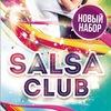 Сальса Клуб Харьков | Salsa Club Kharkov