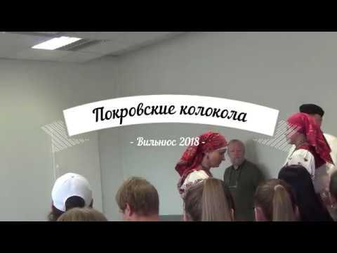 Покровские Колокола 2018. Традиция в сценическом воплощении. Истоки