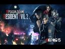 Прохождение Resident Evil 2 Remake Серия 5 Открытие новых границ