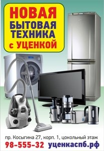 Уцененная техника - интернет магазин stol-zakazov ru