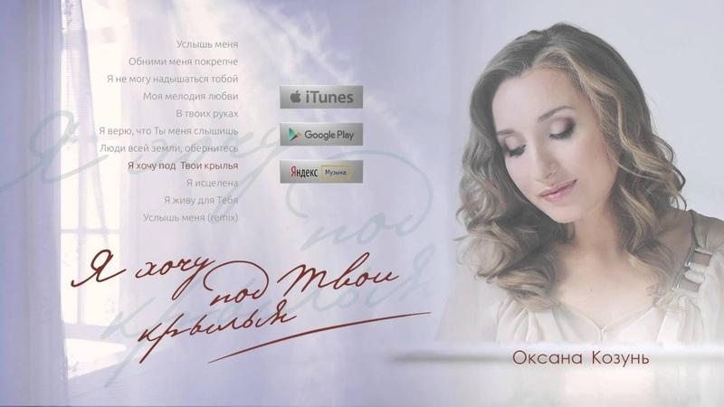 Оксана Козунь - Я хочу под Твои крылья (альбом Я хочу под Твои крылья)
