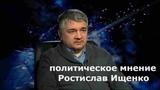 Ростислав Ищенко Путин устраивает с У.к.р.а.и.н.о.й