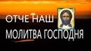 Отче Наш Молитва Господня текст. Очень красиво!The Lord's prayer the Lord's Prayer. Russia