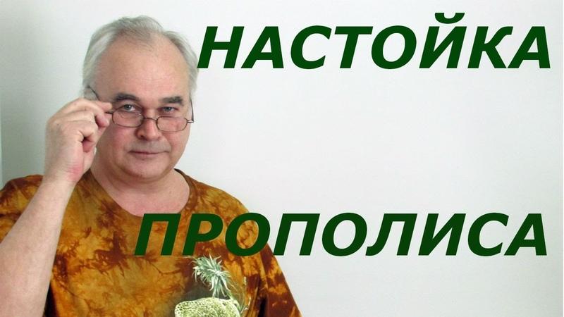 Настойка прополиса Рецепты настоек Самогон Саныч