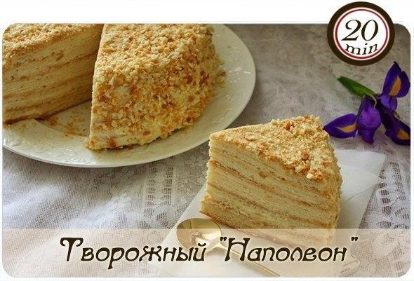 Творожный наполеон на сковороде рецепт с фото