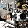 Красивый Бизнес | Омск