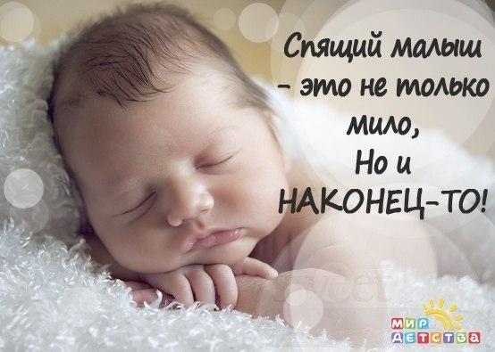 спящий малыш - это мило