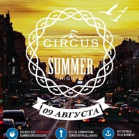 9 АВГУСТА / СIRCUS SUMMER NIGHTS vol4