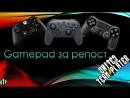 Gamepad за репост итоги конкурса