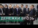 Британцы заморозили контракт Путина и олигархов