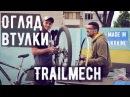 Trailmech Запчастини TOP рівня розроблені і виготовлені в Україні Це можливо