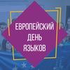 Европейский день языков (EDL) апрель 2018