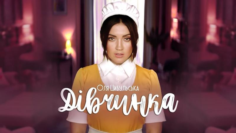Премєра! Оля Цибульська - Дівчинка (НОВИНКА 2018) HD