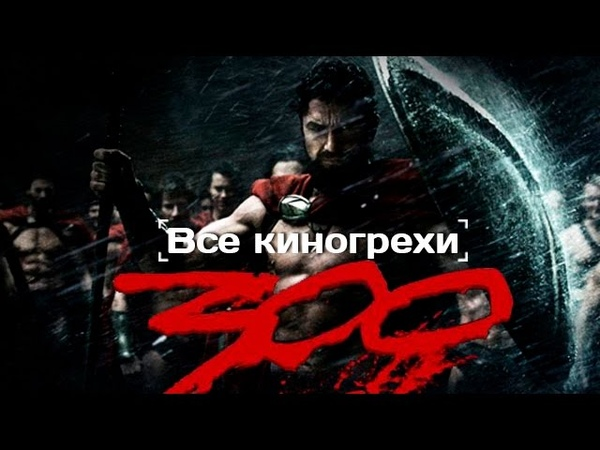 Все киногрехи и киноляпы 300 спартанцев