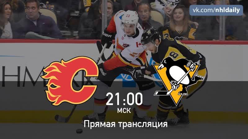 Calgary Flames 🆚 Pittsburgh Penguins