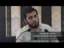 Надир абу Халид - А перед Аллахом как отвечать?