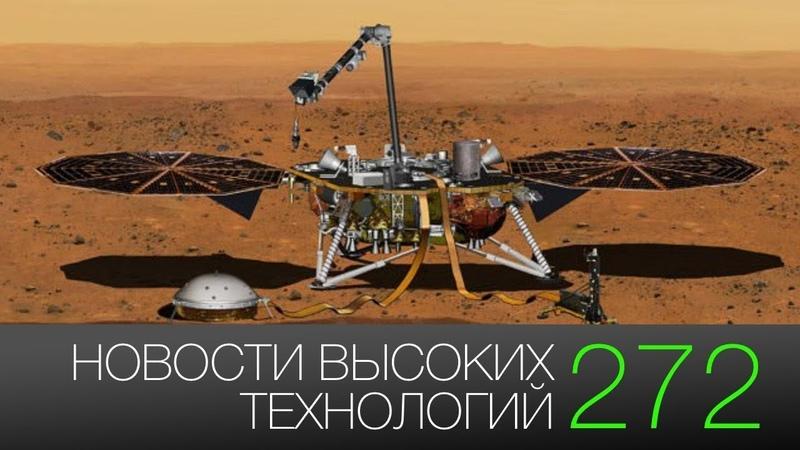 Новости высоких технологий 272 | посадка InSight и кибератака в Москве
