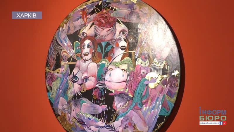 У Харкові відкрилася дебютна виставка Ніни Мурашкіної