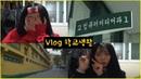 ★ Vlog 일상 리라아트고 학교생활 하루시작부터 끝까지 고등학생 리라아트 44256