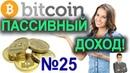 Криптовалюта Bitcoin Ethereum Freebitcoin облачный майнинг Hashflare Eobot и др АНО №25
