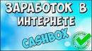 ЗАРАБОТОК В ИНТЕРНЕТЕ БЕЗ ВЛОЖЕНИЙ CASHBOX
