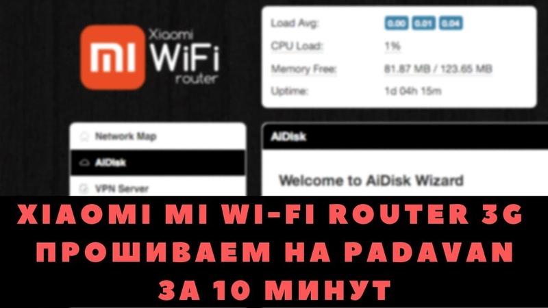 Xiaomi Mi Wi-Fi Router 3G - ставим прошивку Padavan за 10 минут!