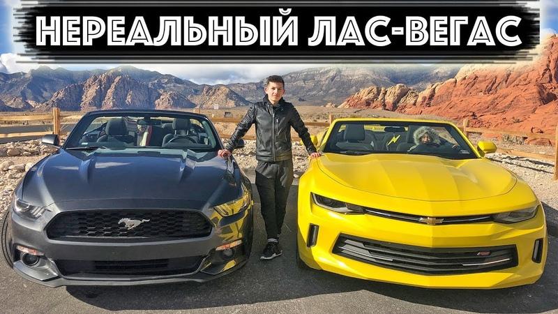 НГ В Вегасе С Неизвестными Соседями | Катаемся На Ford Mustang, Camaro