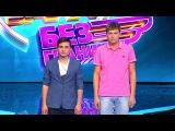 Comedy Баттл. Без границ - Саша Сас и Саша Губин (Александр Сас) (1 тур, выпуск 3, 26.04.2013)