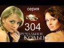 Обручальное кольцо 304 серия